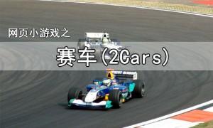 一心两用游戏2cars (jq简洁版)