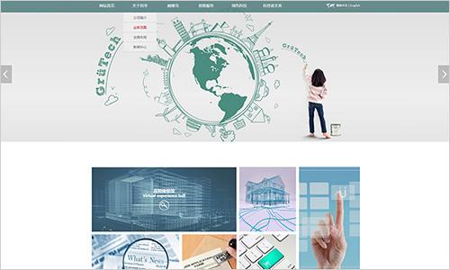 中英双语网站制作(dedeCMS织梦)