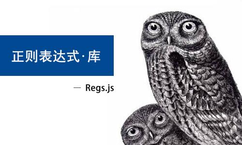 正则表达式库Regs.js