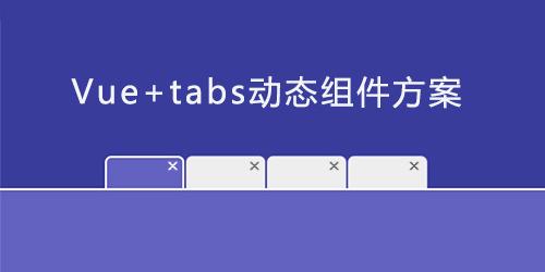 vue+tabs动态组件方案漫谈