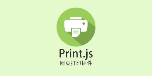 网页打印插件Print.js