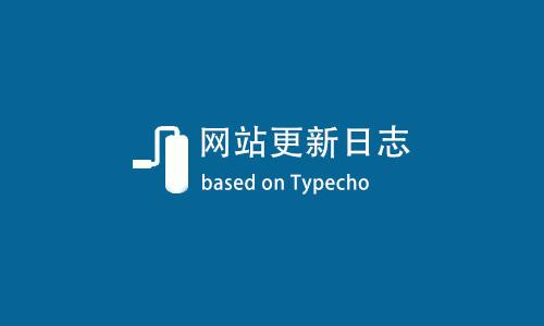 Typecho博客折腾笔记