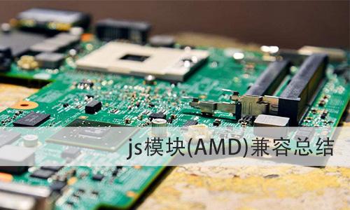 js模块AMD兼容写法总结