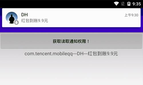 app-notice-demo2.jpg