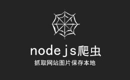 node爬虫演示