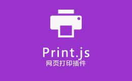 js打印插件