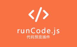 js代码预览插件